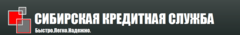 сибирская кредитная служба